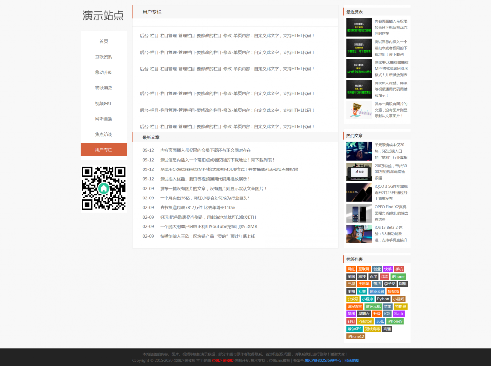 4栏目单页.png [DG-0159]响应式个人网站帝国cms模板 自适应个人博客帝国网站源码 博客文章 第4张