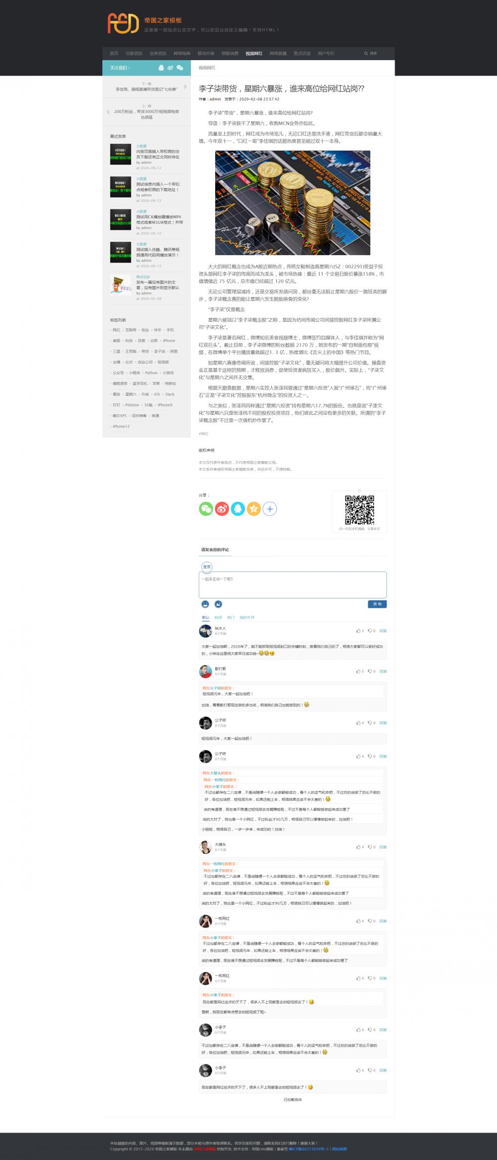 3文章内容页.png [DG-0161]帝国cms响应式个人博客模板 自适应个人住主页网站模板 博客文章 第3张