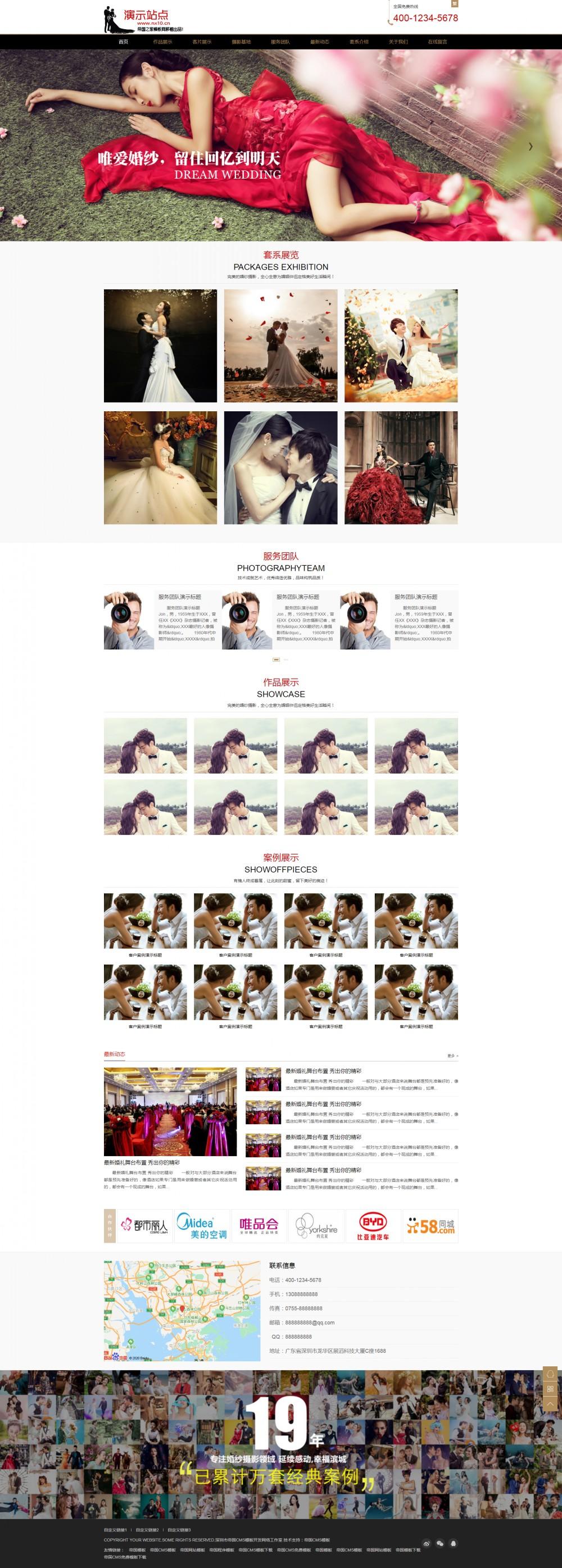 1首页.jpg [DG-0163]帝国cms响应式婚纱摄影工作室模板 自适应婚纱摄影拍照模板 企业模板 第1张