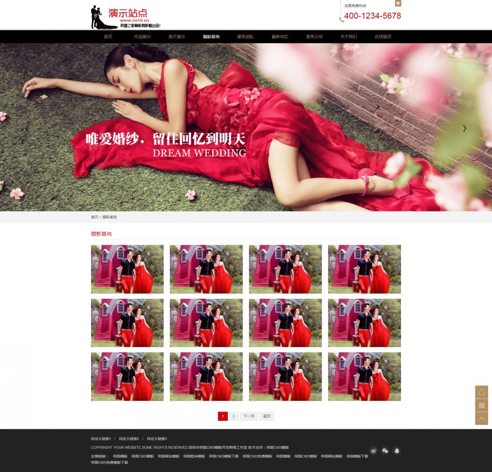 4摄影基地.png [DG-0163]帝国cms响应式婚纱摄影工作室模板 自适应婚纱摄影拍照模板 企业模板 第4张
