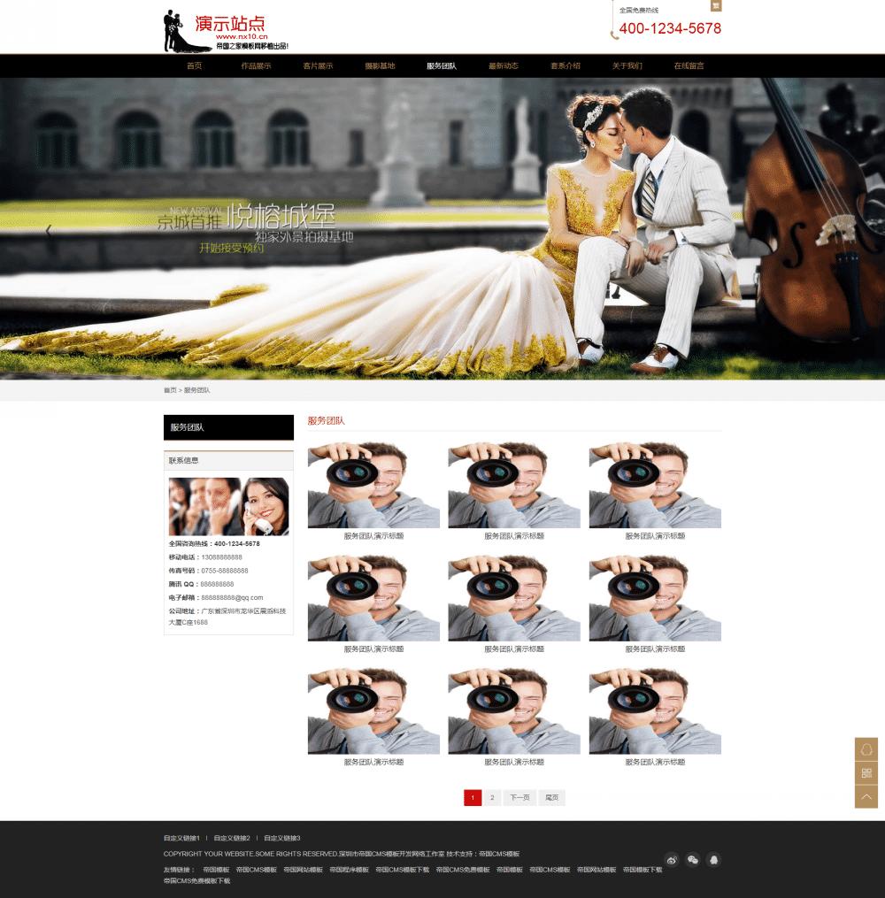 5服务团队.png [DG-0163]帝国cms响应式婚纱摄影工作室模板 自适应婚纱摄影拍照模板 企业模板 第5张