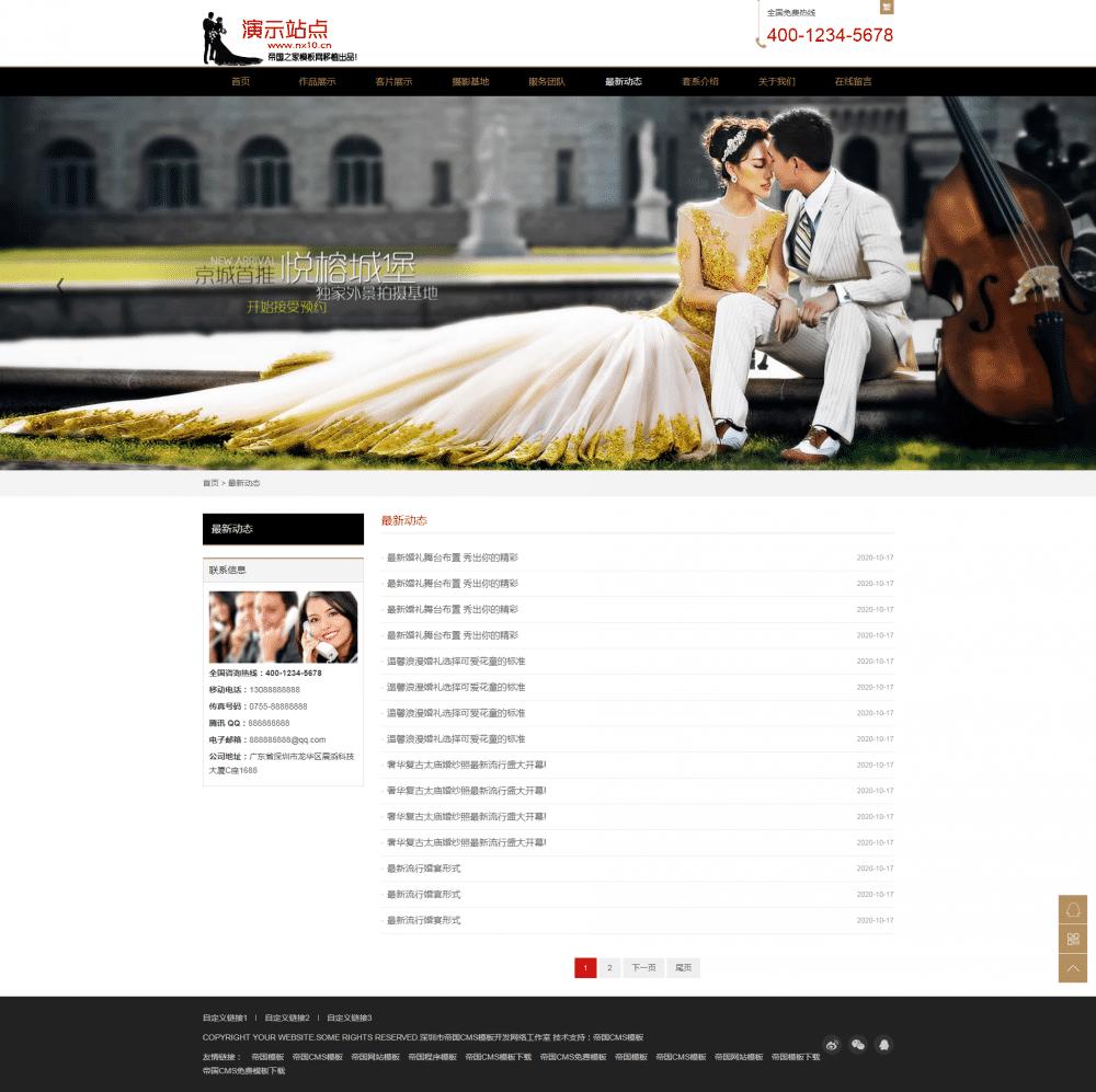 6最新动态.png [DG-0163]帝国cms响应式婚纱摄影工作室模板 自适应婚纱摄影拍照模板 企业模板 第6张