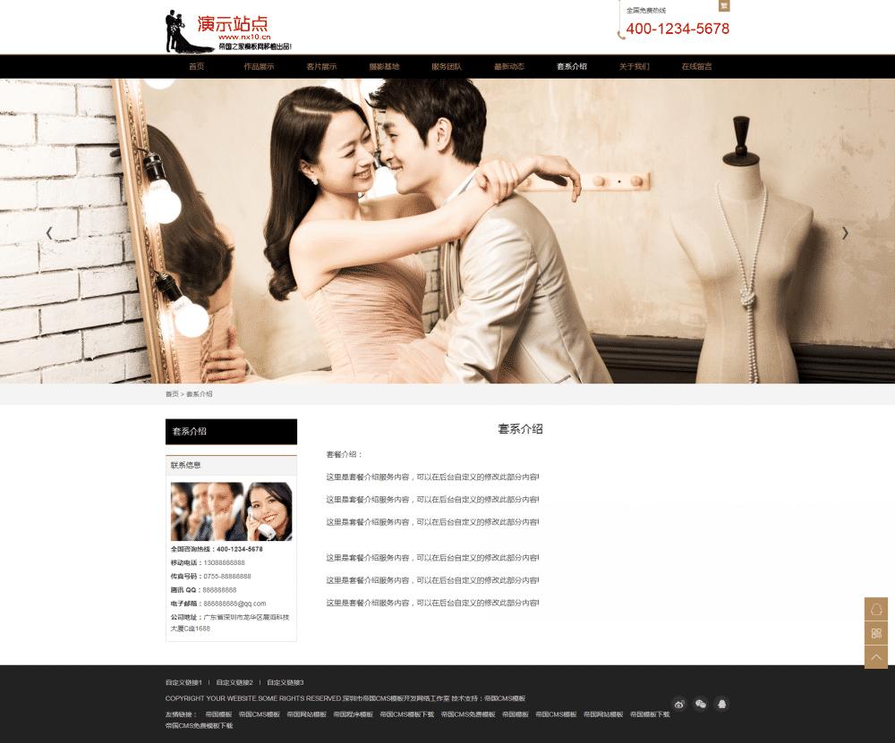 7套系介绍.png [DG-0163]帝国cms响应式婚纱摄影工作室模板 自适应婚纱摄影拍照模板 企业模板 第7张
