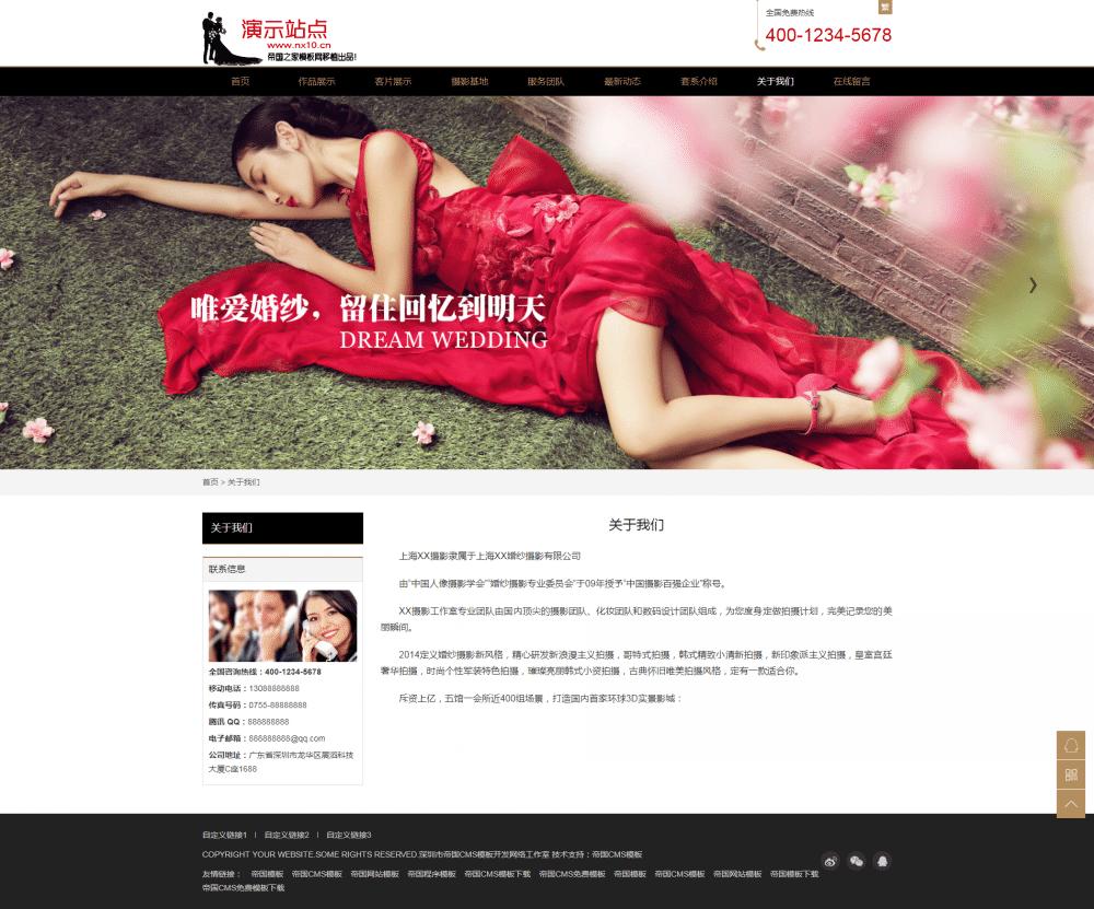 8关于我们.png [DG-0163]帝国cms响应式婚纱摄影工作室模板 自适应婚纱摄影拍照模板 企业模板 第8张