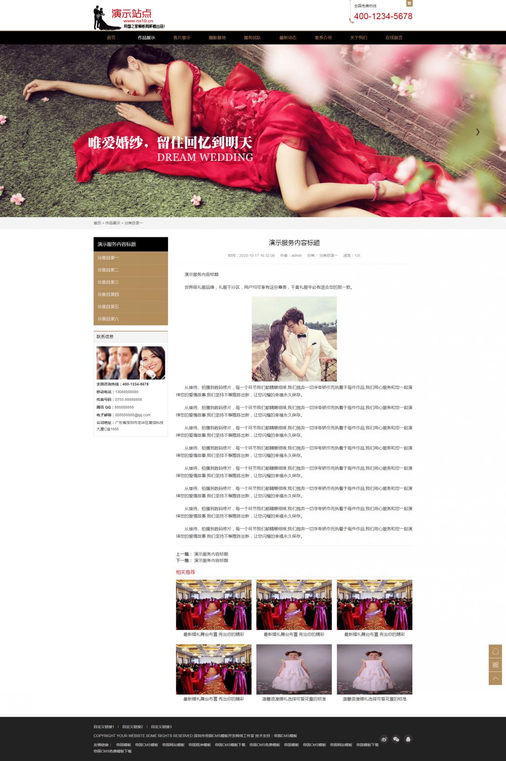 10作品详情页.png [DG-0163]帝国cms响应式婚纱摄影工作室模板 自适应婚纱摄影拍照模板 企业模板 第10张