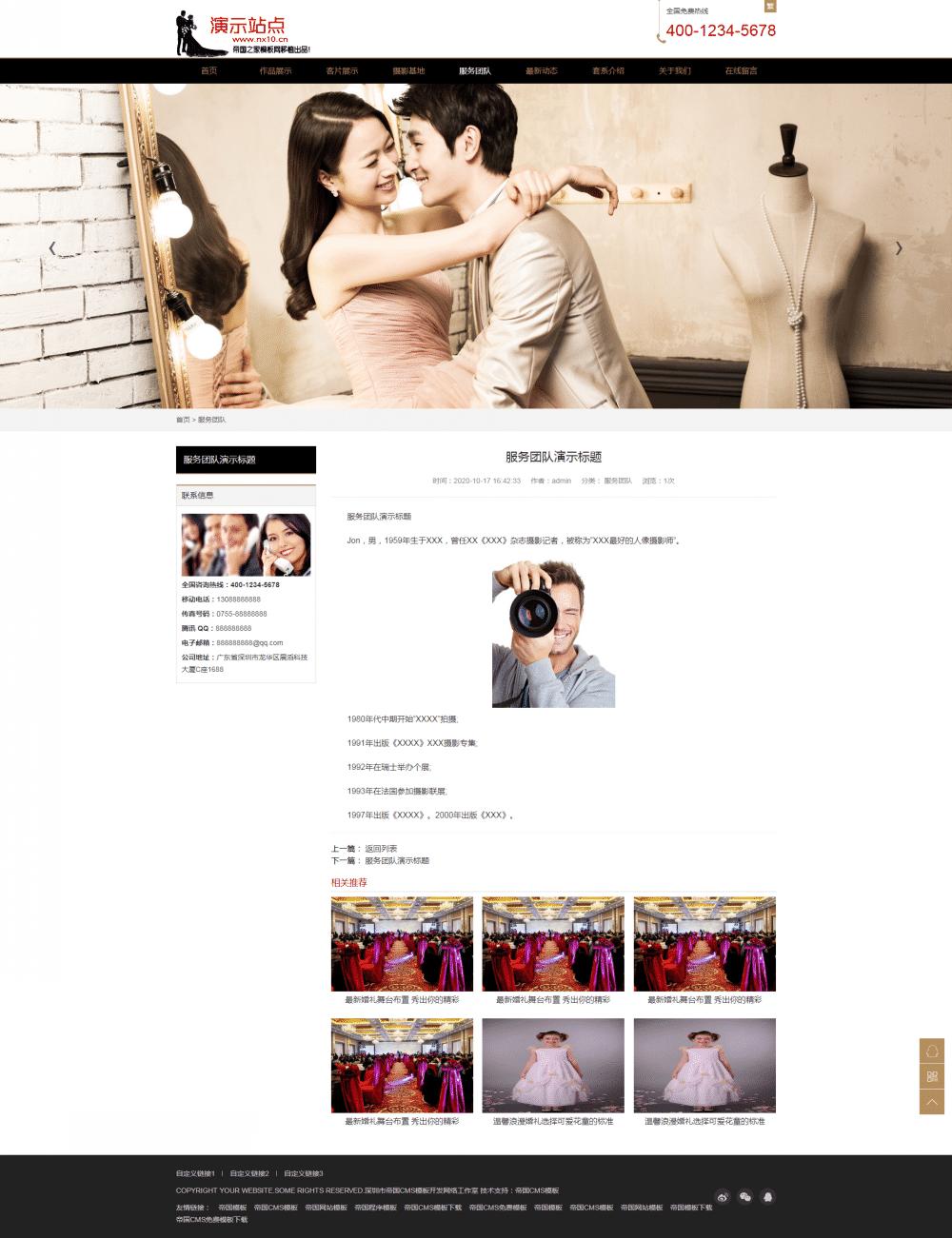 13团队详情页.png [DG-0163]帝国cms响应式婚纱摄影工作室模板 自适应婚纱摄影拍照模板 企业模板 第13张