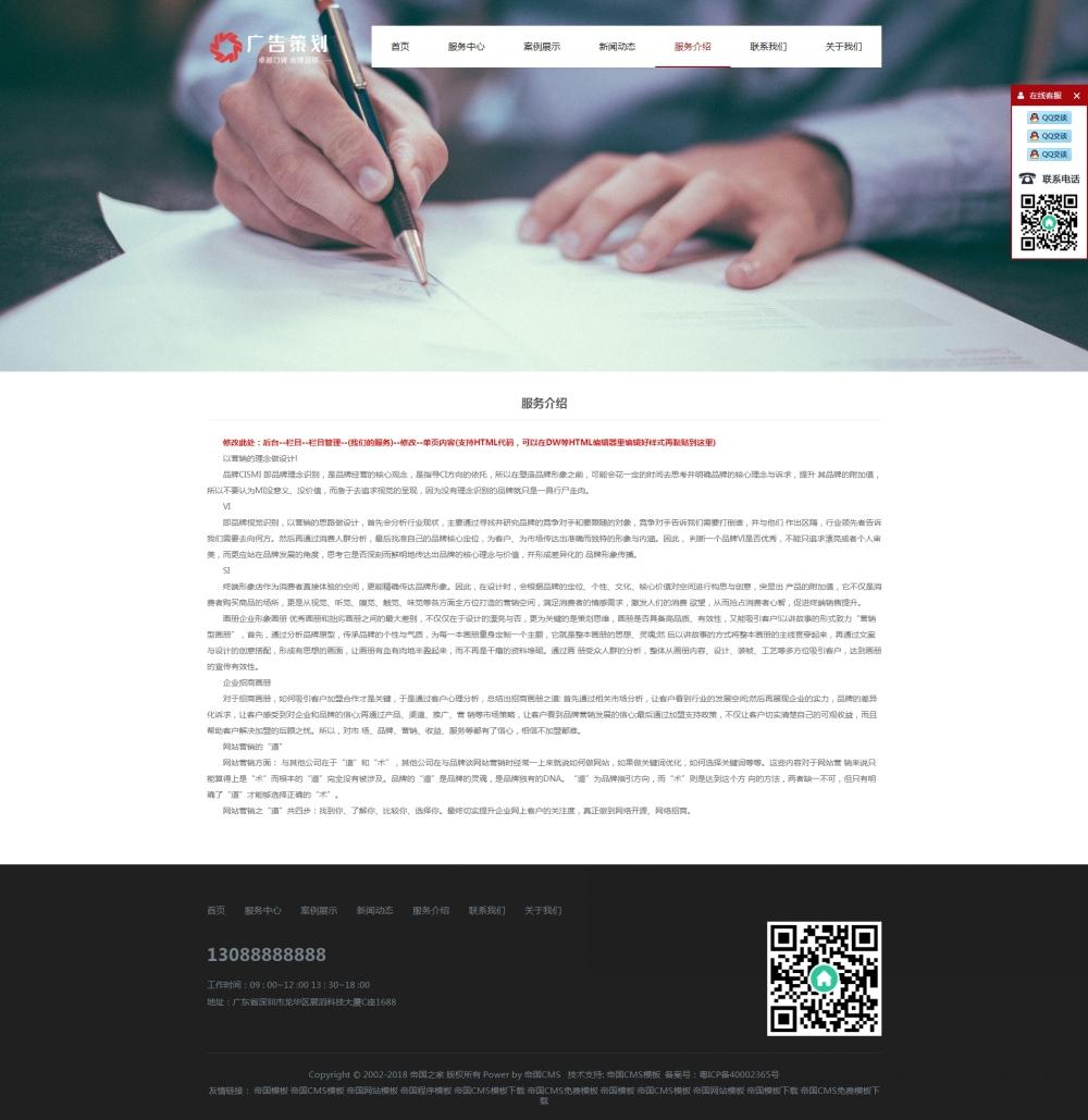5服务介绍.jpg [DG-0164]帝国cms响应式广告策划模板 自适应品牌营销策划网站源码模板 企业模板 第5张