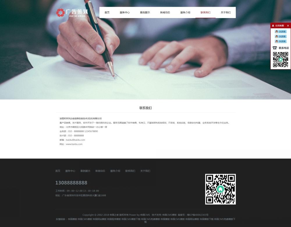 6联系我们.jpg [DG-0164]帝国cms响应式广告策划模板 自适应品牌营销策划网站源码模板 企业模板 第6张