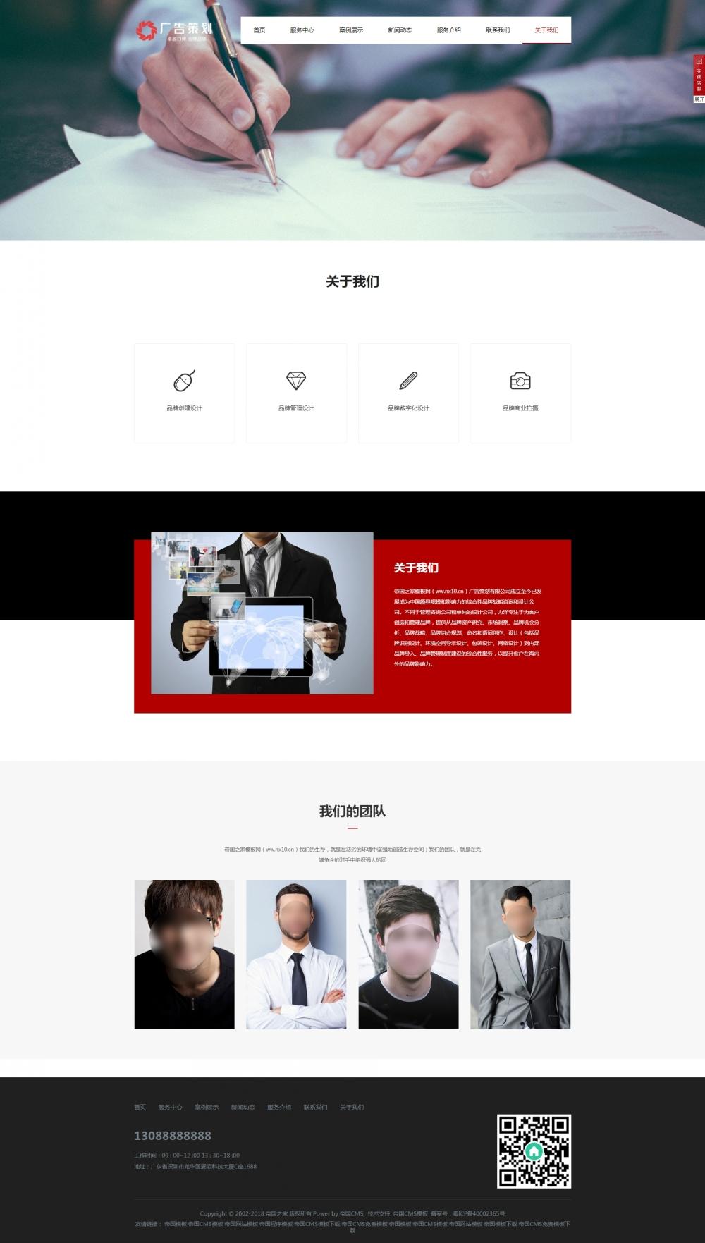 7关于我们.jpg [DG-0164]帝国cms响应式广告策划模板 自适应品牌营销策划网站源码模板 企业模板 第7张