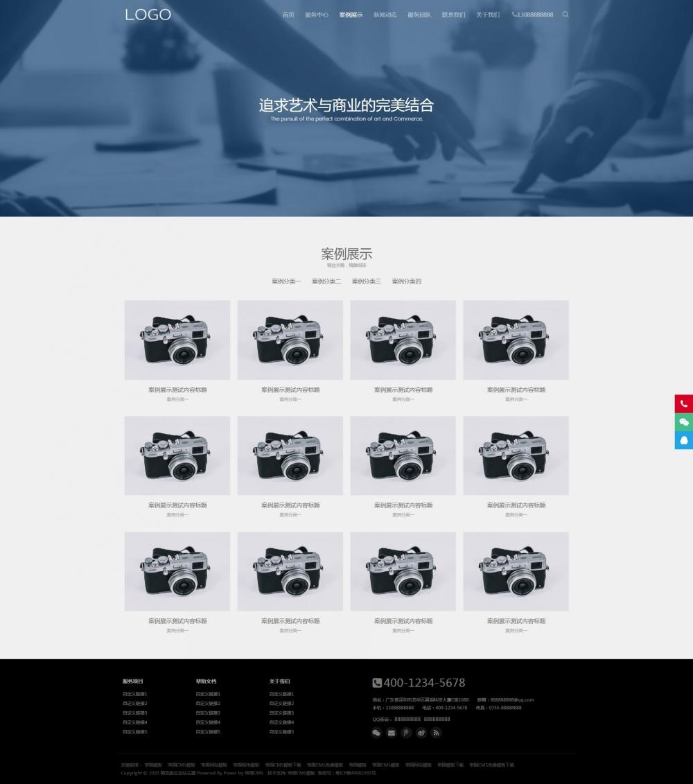 3案例展示.jpg [DG-0165]帝国cms响应式企业宣传推广模板 自适应营销策划帝国cms模板 企业模板 第3张