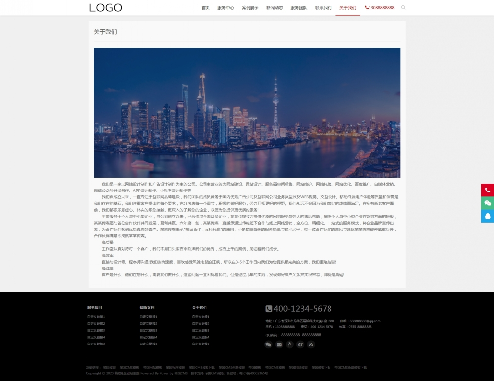 7关于我们.jpg [DG-0165]帝国cms响应式企业宣传推广模板 自适应营销策划帝国cms模板 企业模板 第7张