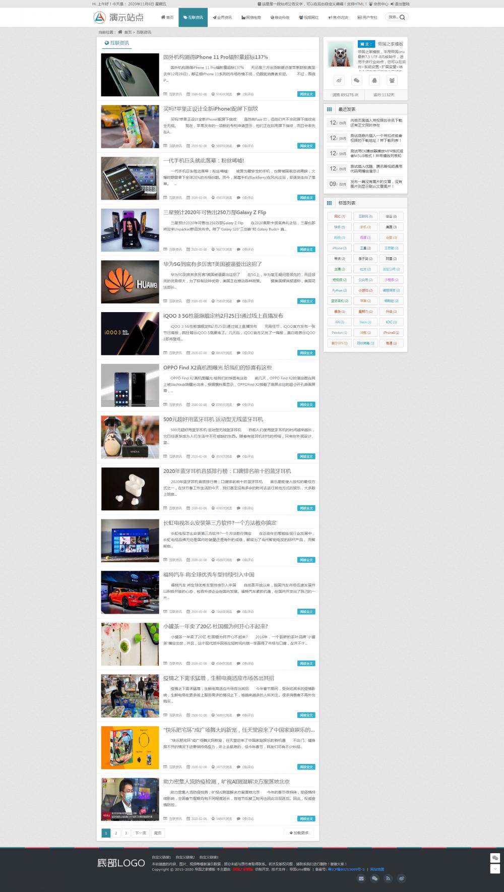 2新闻栏目页.png [DG-0166]响应式个人博客文章帝国cms模板 新闻资讯视频播放会员下载模板 博客文章 第2张