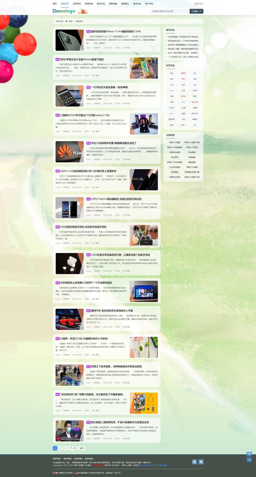 2新闻栏目页.jpg [DG-0168]帝国CMS响应式博客资讯模板 自适应图片视频会员下载模板 博客文章 第2张