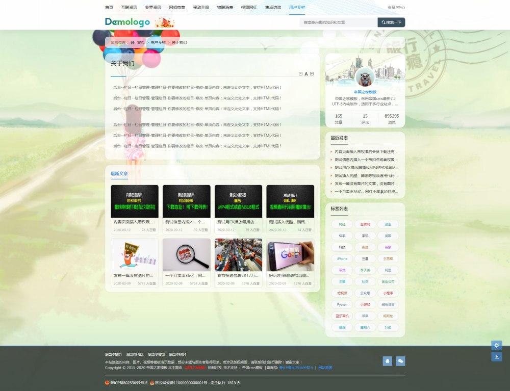 4栏目单页.jpg [DG-0168]帝国CMS响应式博客资讯模板 自适应图片视频会员下载模板 博客文章 第4张