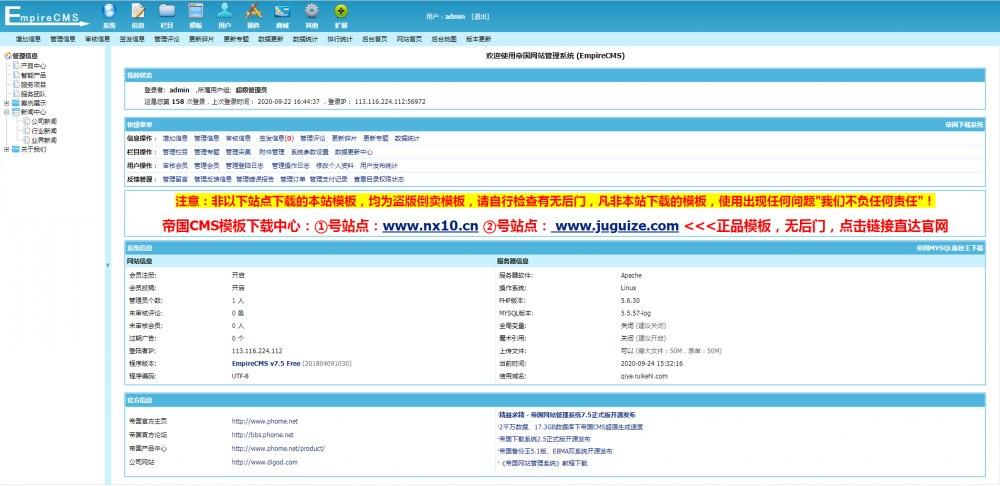 5网站后台.jpg [DG-0168]帝国CMS响应式博客资讯模板 自适应图片视频会员下载模板 博客文章 第5张