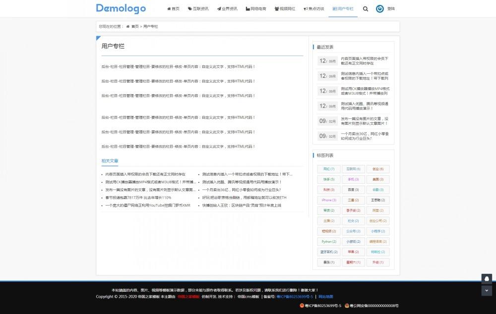 4栏目单页.jpg [DG-0171]帝国CMS响应式个人博客模板,自适应文章博客资讯模板(带会员中心) 博客文章 第4张