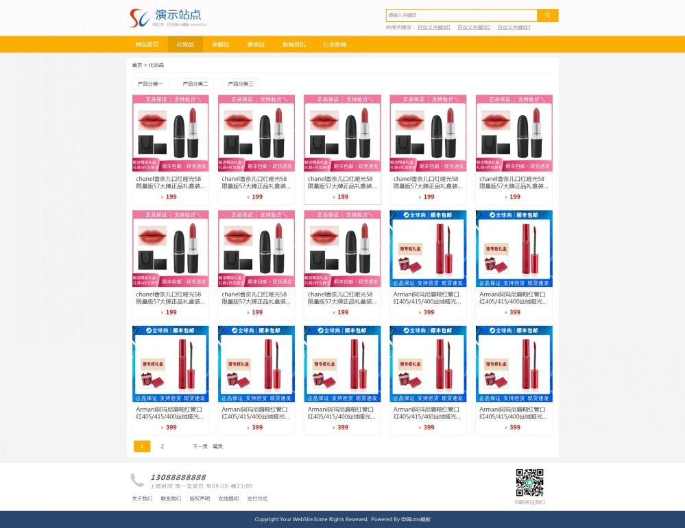 2产品中心.jpg [DG-0173]帝国CMS响应式海外代购模板,自适应淘宝客产品网站模板 企业模板 第2张