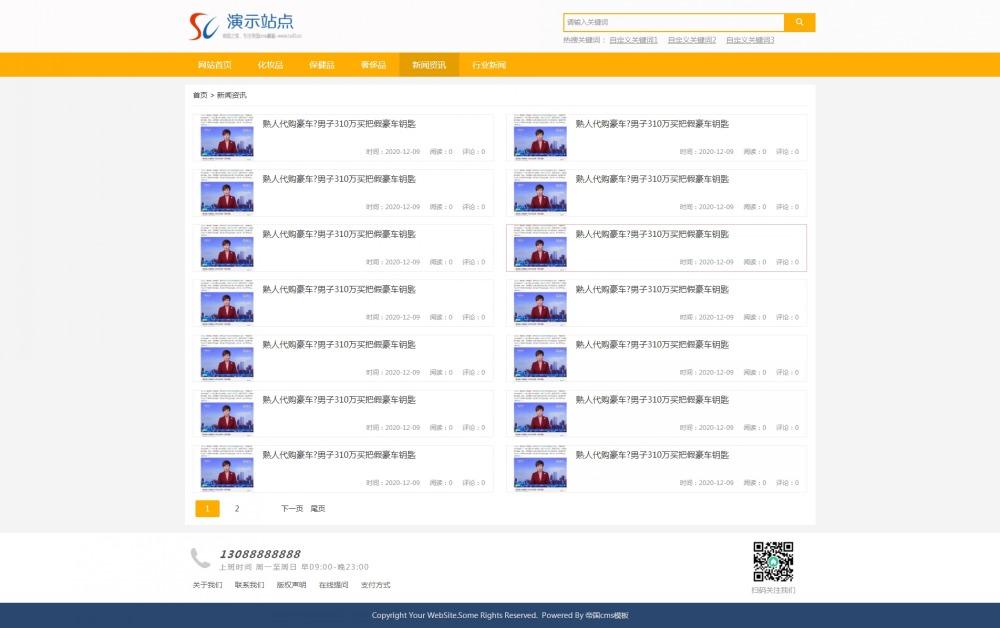 3新闻动态.jpg [DG-0173]帝国CMS响应式海外代购模板,自适应淘宝客产品网站模板 企业模板 第3张