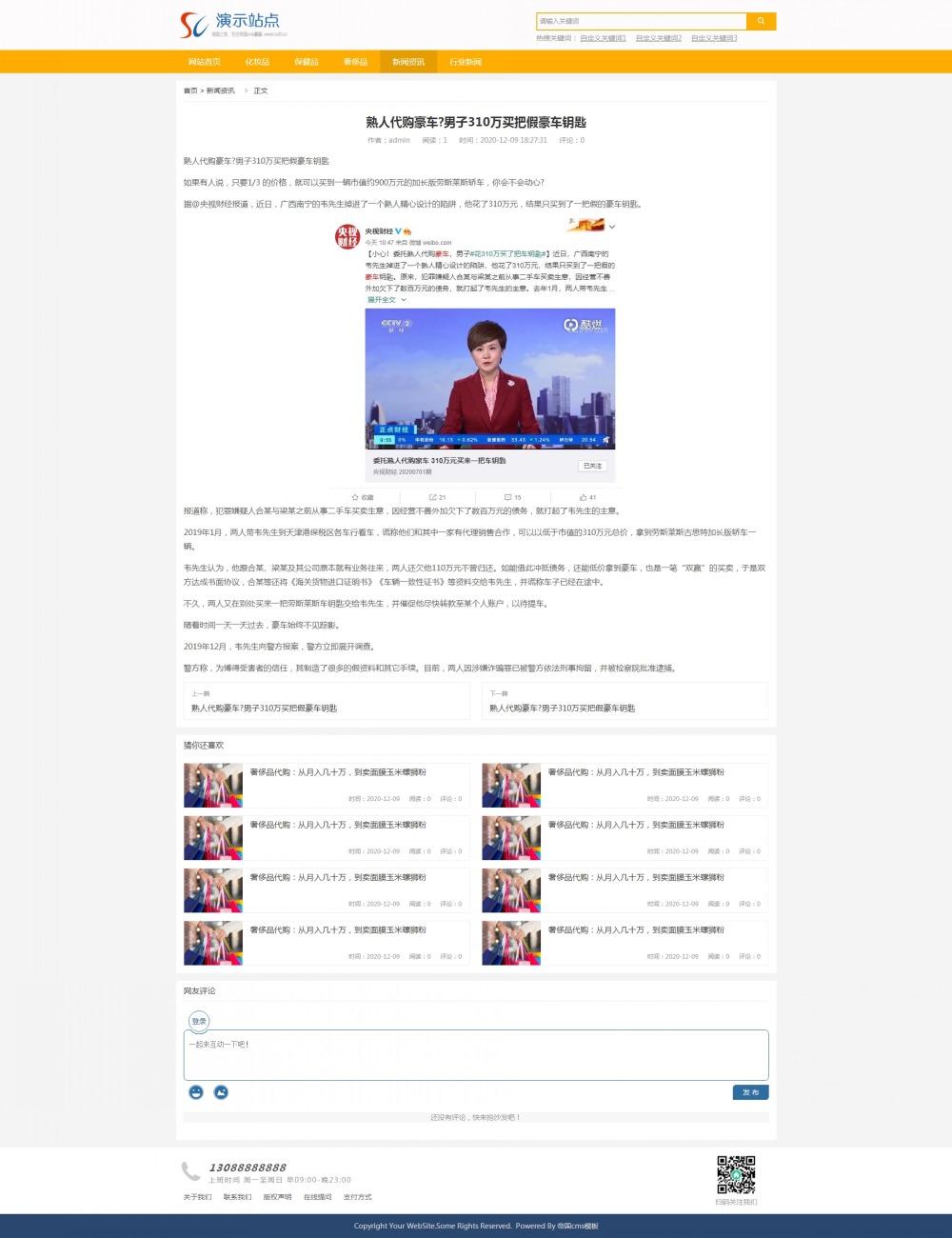 5新闻内容页.jpg [DG-0173]帝国CMS响应式海外代购模板,自适应淘宝客产品网站模板 企业模板 第5张