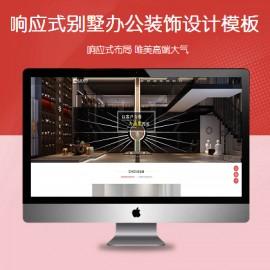 房子装修设计响应式模板(帝国cms房子装修设计网站模板下载) 其他综合教程
