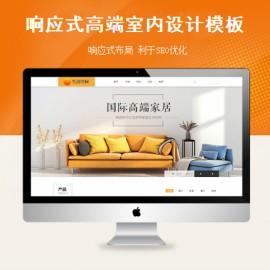 小户型创意设计模板(帝国cms小户型创意设计网站模板下载) 其他综合教程