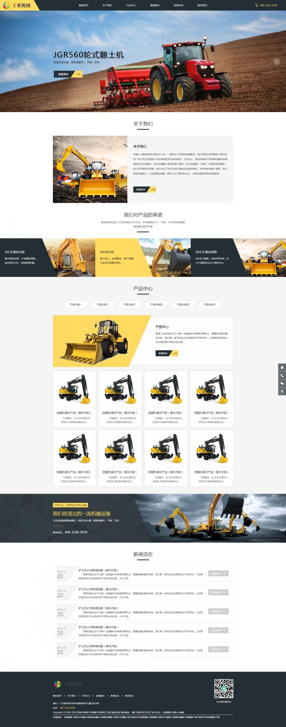 1首页.jpg [DG-0177]帝国cms响应式推土机挖掘机机械类网站模板,HTML自适应大型工矿机械设备帝国网站源码 企业模板 第1张