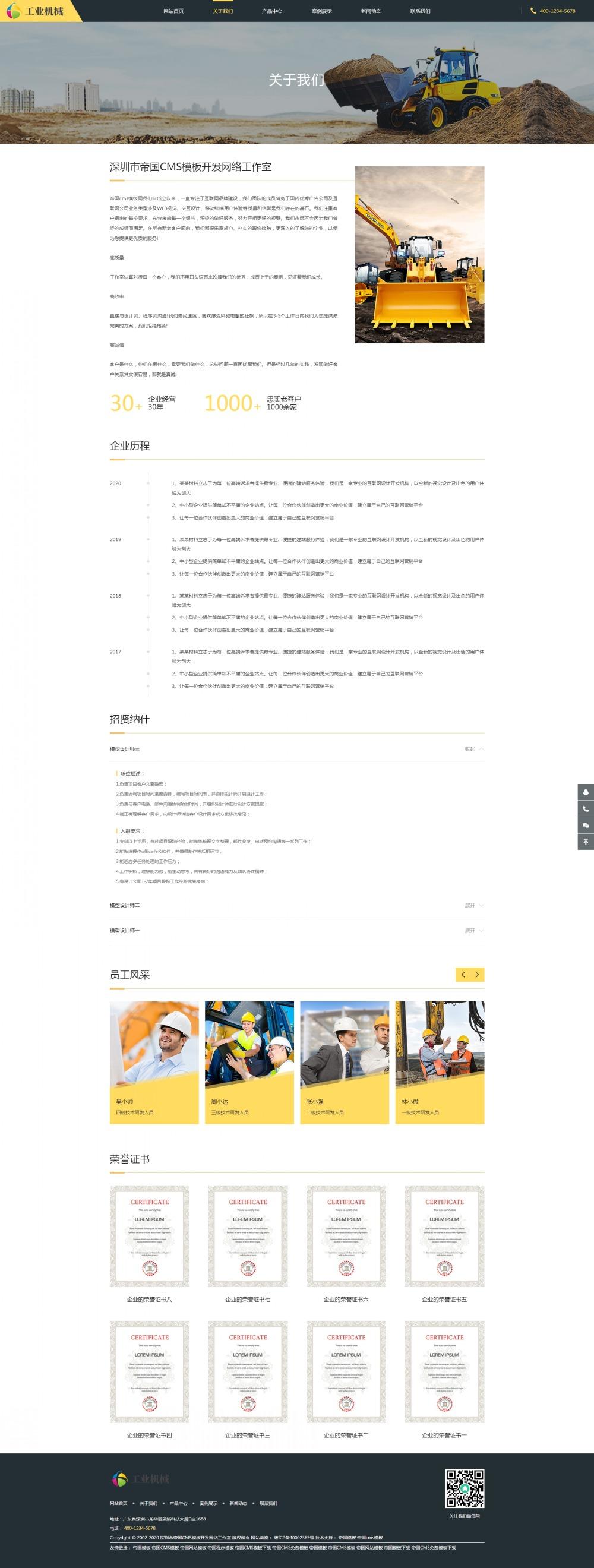 2关于我们.jpg [DG-0177]帝国cms响应式推土机挖掘机机械类网站模板,HTML自适应大型工矿机械设备帝国网站源码 企业模板 第2张