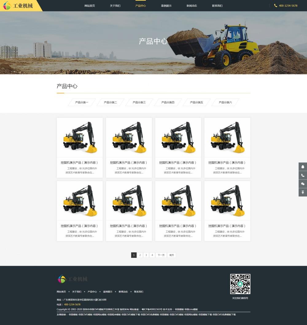 3产品中心.jpg [DG-0177]帝国cms响应式推土机挖掘机机械类网站模板,HTML自适应大型工矿机械设备帝国网站源码 企业模板 第3张