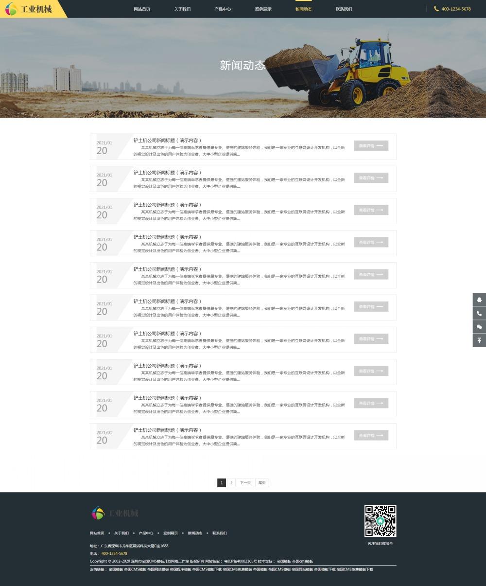5新闻动态.jpg [DG-0177]帝国cms响应式推土机挖掘机机械类网站模板,HTML自适应大型工矿机械设备帝国网站源码 企业模板 第5张