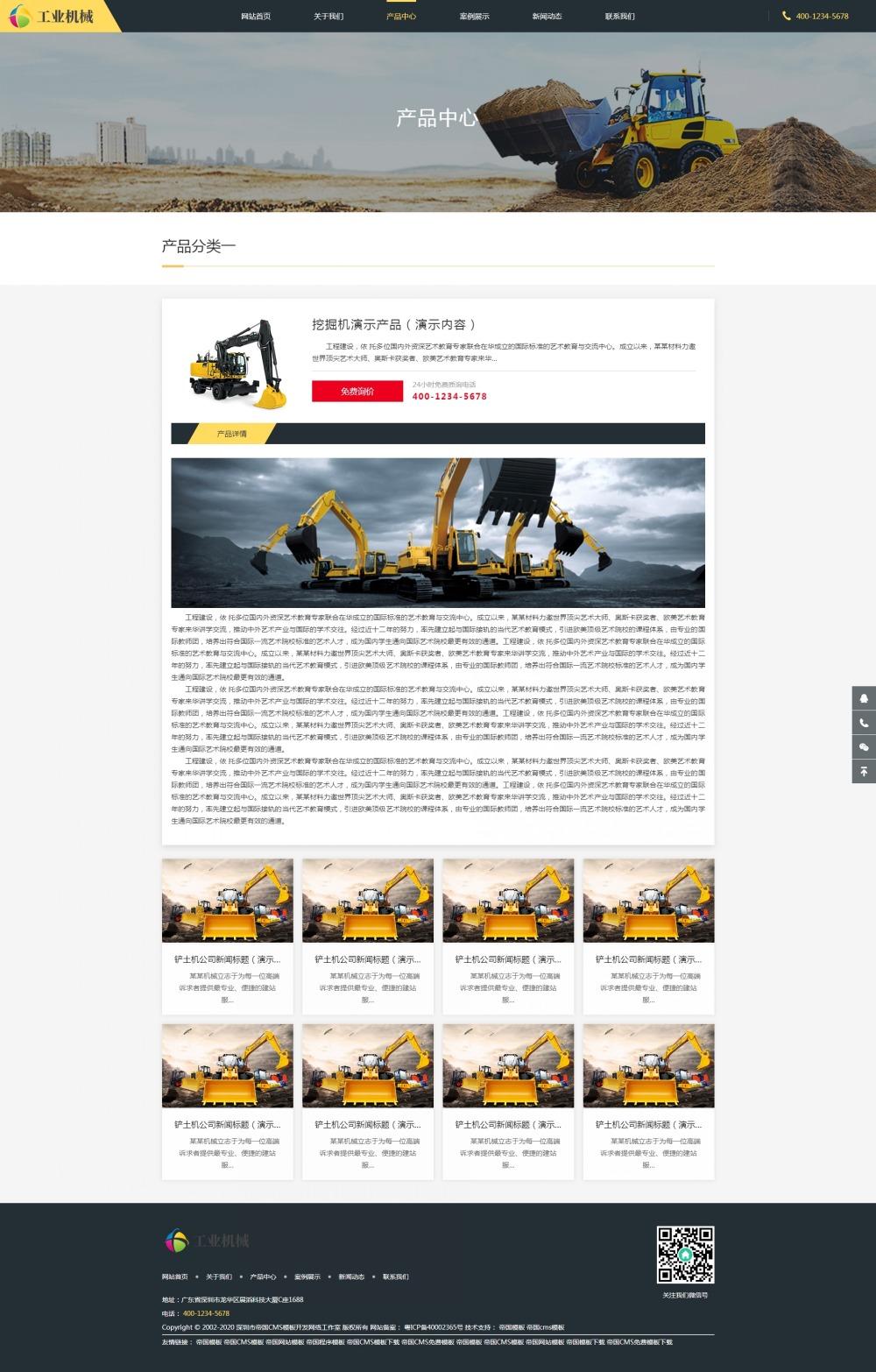 7产品详情页.jpg [DG-0177]帝国cms响应式推土机挖掘机机械类网站模板,HTML自适应大型工矿机械设备帝国网站源码 企业模板 第7张