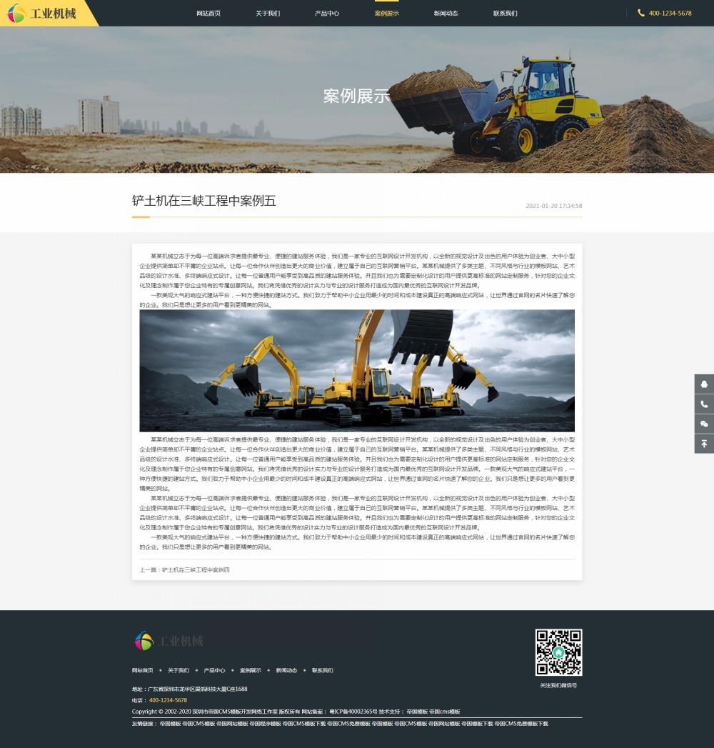 8案例详情页.jpg [DG-0177]帝国cms响应式推土机挖掘机机械类网站模板,HTML自适应大型工矿机械设备帝国网站源码 企业模板 第8张