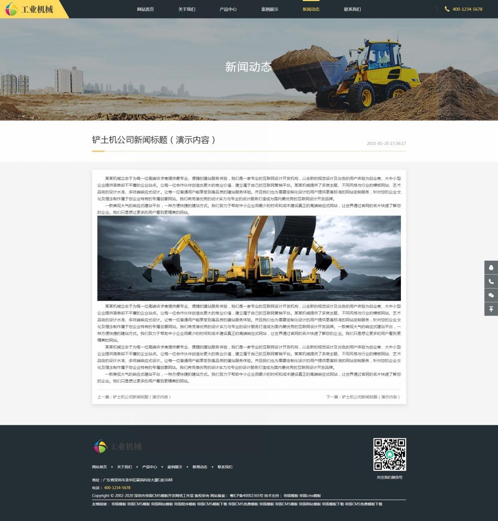 9新闻详情页.jpg [DG-0177]帝国cms响应式推土机挖掘机机械类网站模板,HTML自适应大型工矿机械设备帝国网站源码 企业模板 第9张