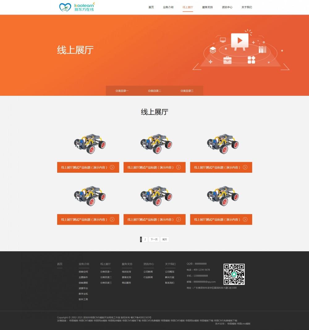 3线上展厅.jpg [DG-0178]响应式远程线上教育机构帝国cms模板,HTML5教育培训机构网站源码下载 企业模板 第3张
