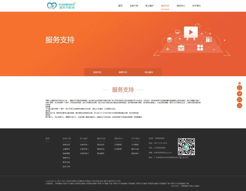 4服务支持.jpg [DG-0178]响应式远程线上教育机构帝国cms模板,HTML5教育培训机构网站源码下载 企业模板 第4张