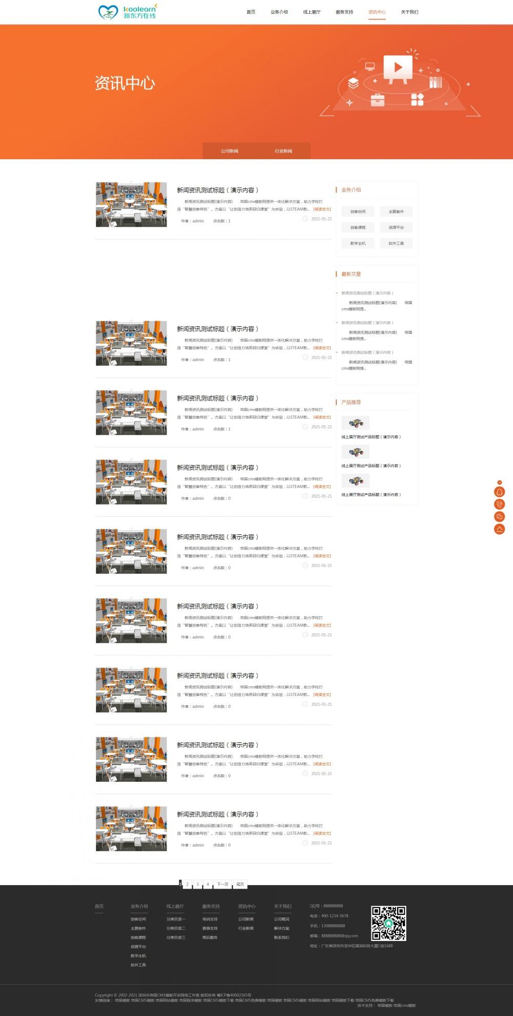 5新闻动态.jpg [DG-0178]响应式远程线上教育机构帝国cms模板,HTML5教育培训机构网站源码下载 企业模板 第5张