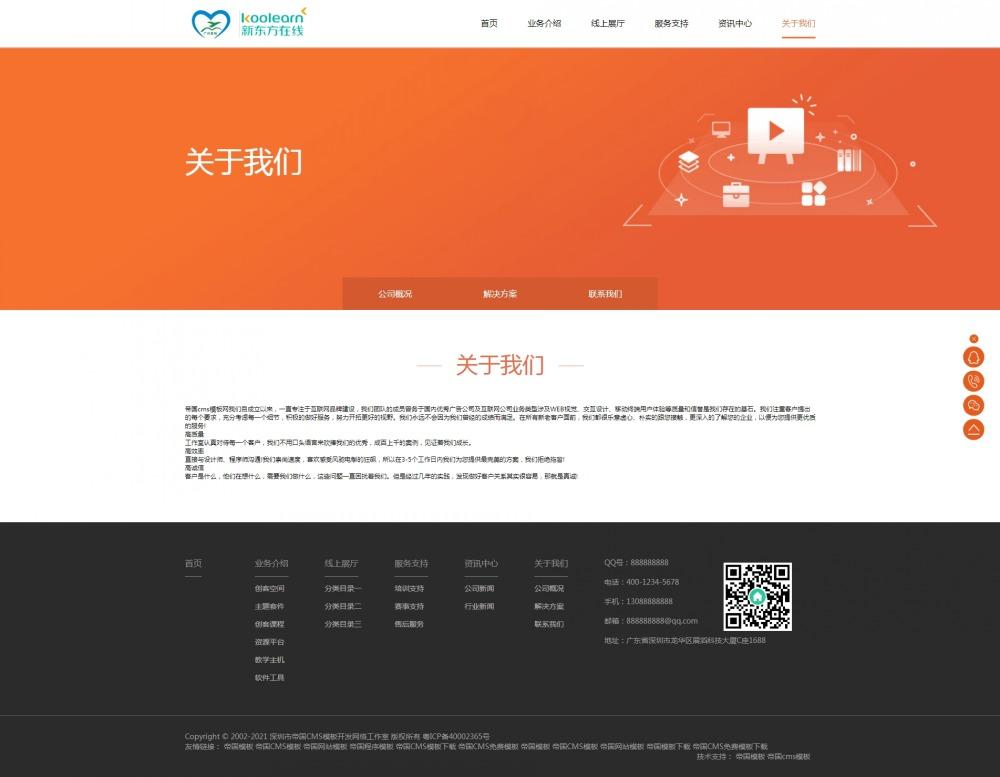 6关于我们.jpg [DG-0178]响应式远程线上教育机构帝国cms模板,HTML5教育培训机构网站源码下载 企业模板 第6张