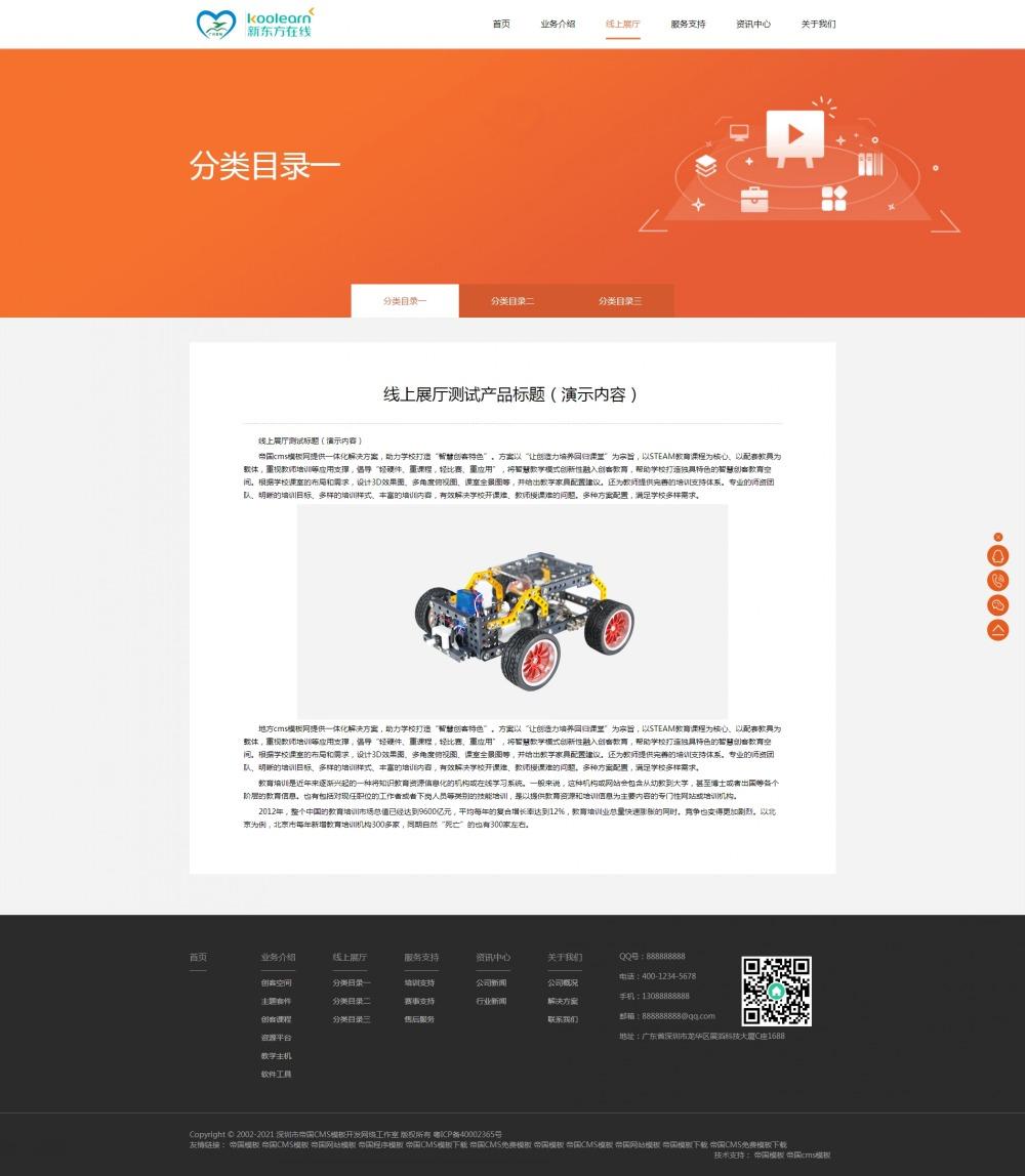 7产品详情页.jpg [DG-0178]响应式远程线上教育机构帝国cms模板,HTML5教育培训机构网站源码下载 企业模板 第8张