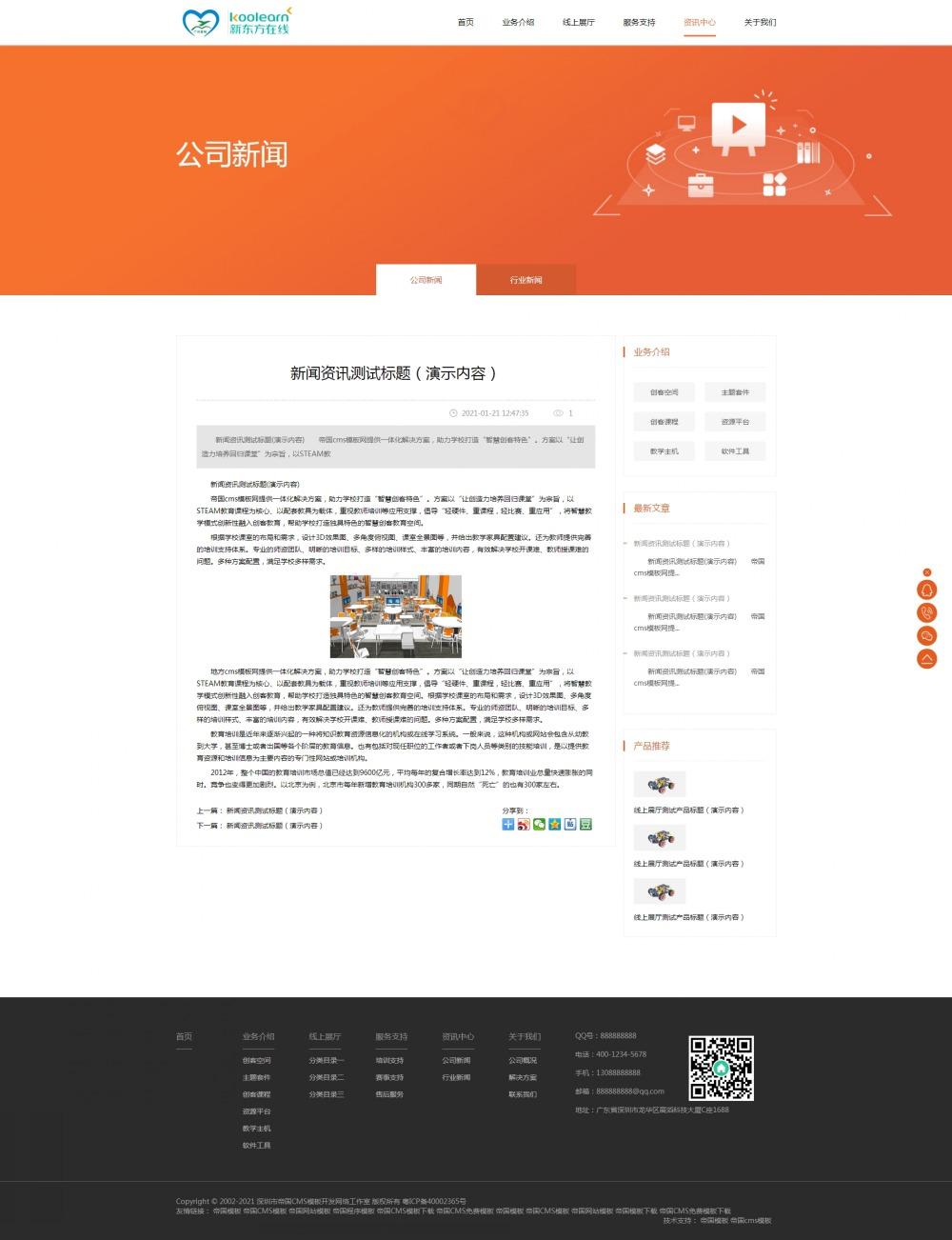 8新闻详情页.jpg [DG-0178]响应式远程线上教育机构帝国cms模板,HTML5教育培训机构网站源码下载 企业模板 第9张