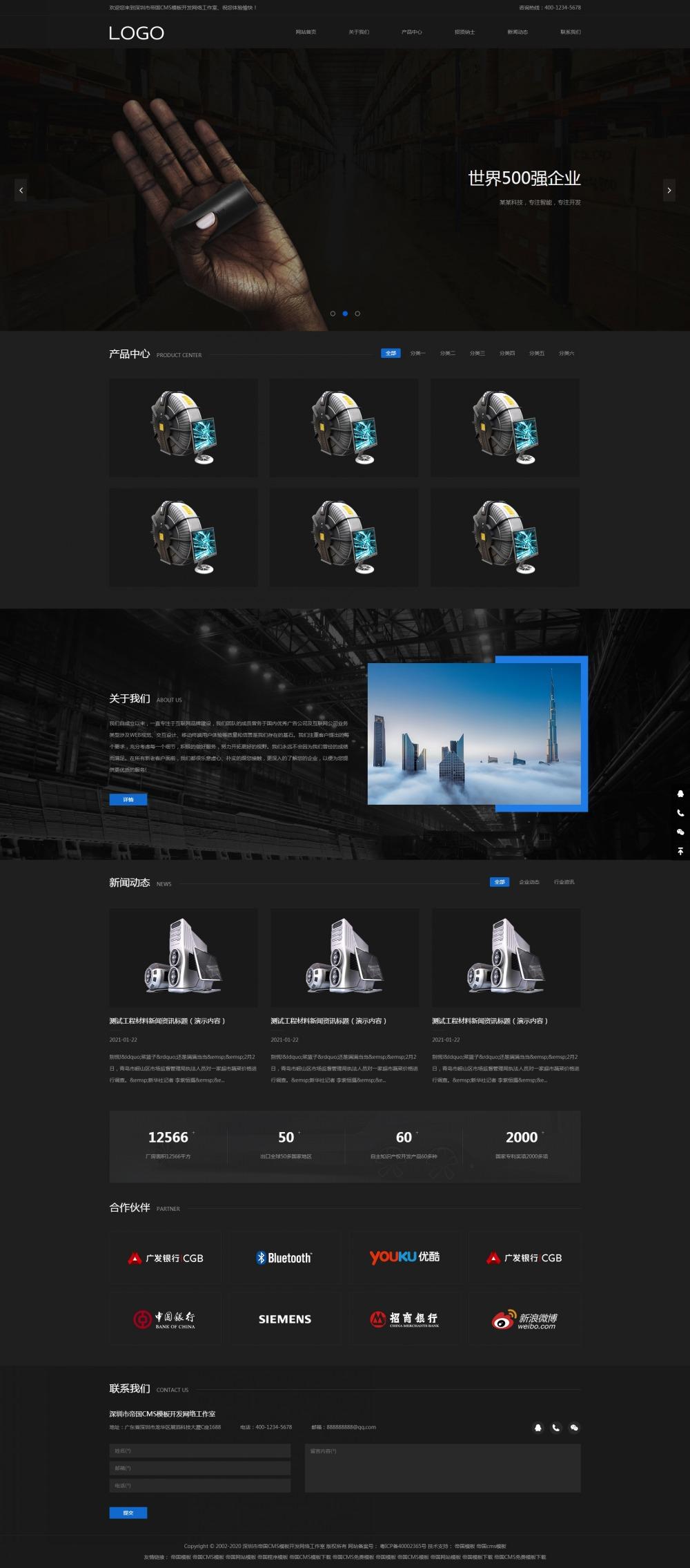 1首页.jpg [DG-0179]黑色响应式环保新材料网站类帝国cms模板 HTML5高新技术新型材料帝国cms网站源码下载 企业模板 第1张