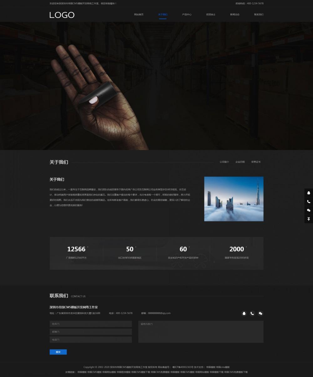 2关于我们.jpg [DG-0179]黑色响应式环保新材料网站类帝国cms模板 HTML5高新技术新型材料帝国cms网站源码下载 企业模板 第2张