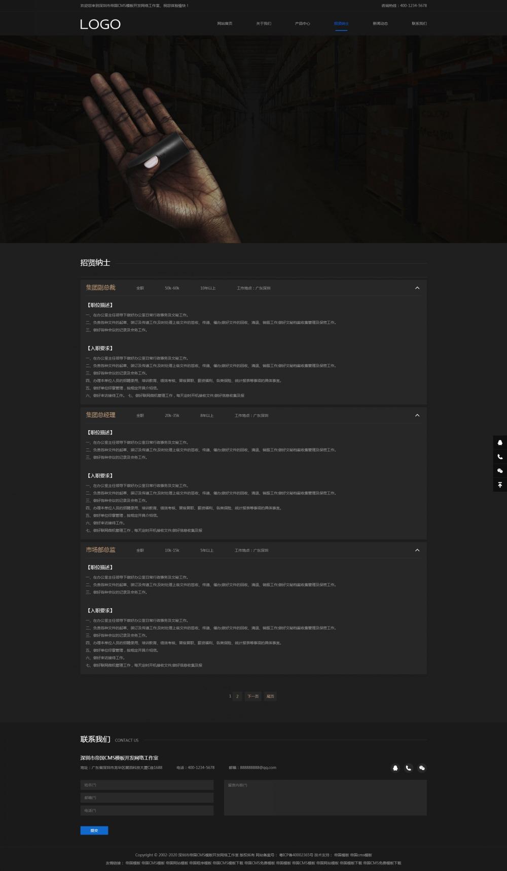 4招贤纳士.jpg [DG-0179]黑色响应式环保新材料网站类帝国cms模板 HTML5高新技术新型材料帝国cms网站源码下载 企业模板 第4张