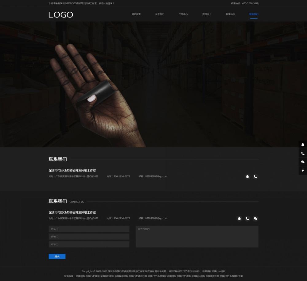 6联系我们.jpg [DG-0179]黑色响应式环保新材料网站类帝国cms模板 HTML5高新技术新型材料帝国cms网站源码下载 企业模板 第6张