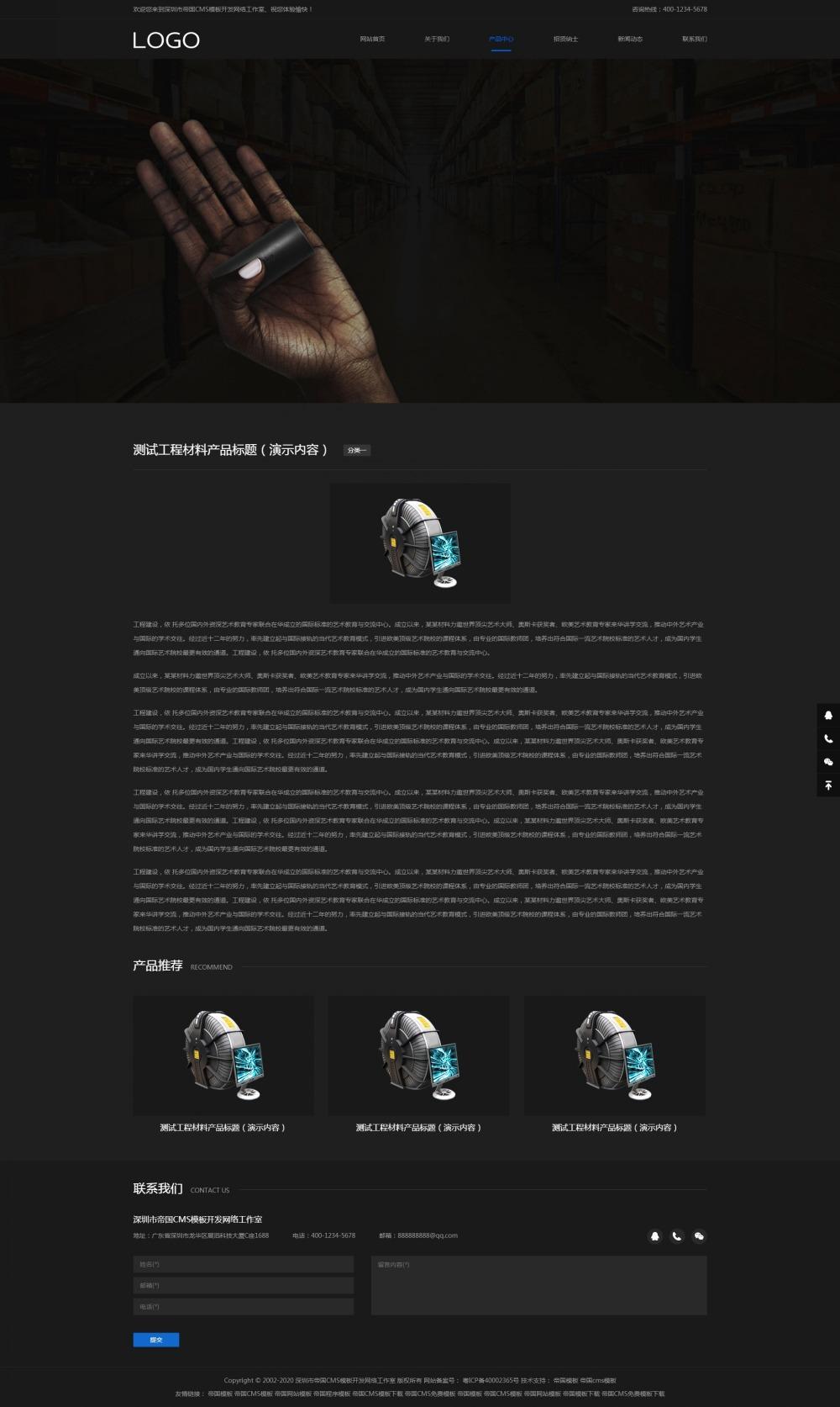 7产品内容页.jpg [DG-0179]黑色响应式环保新材料网站类帝国cms模板 HTML5高新技术新型材料帝国cms网站源码下载 企业模板 第7张