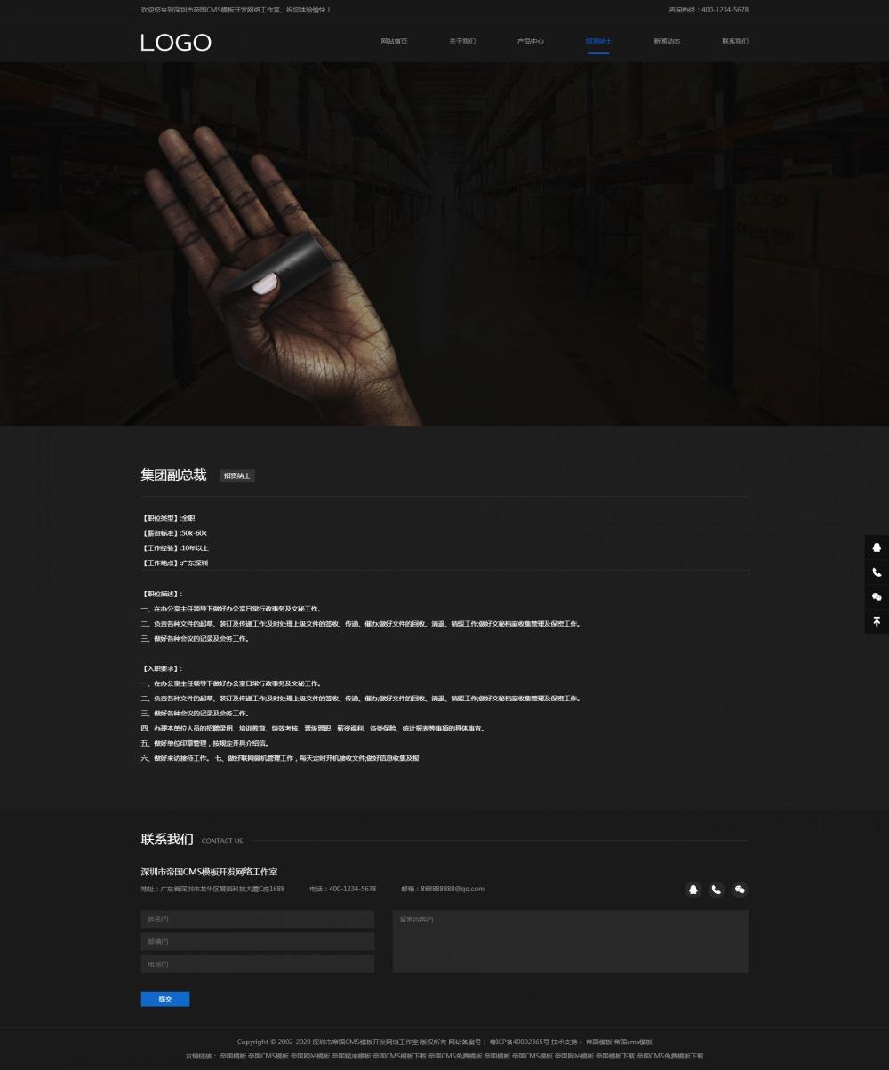 8招聘内容页.jpg [DG-0179]黑色响应式环保新材料网站类帝国cms模板 HTML5高新技术新型材料帝国cms网站源码下载 企业模板 第8张