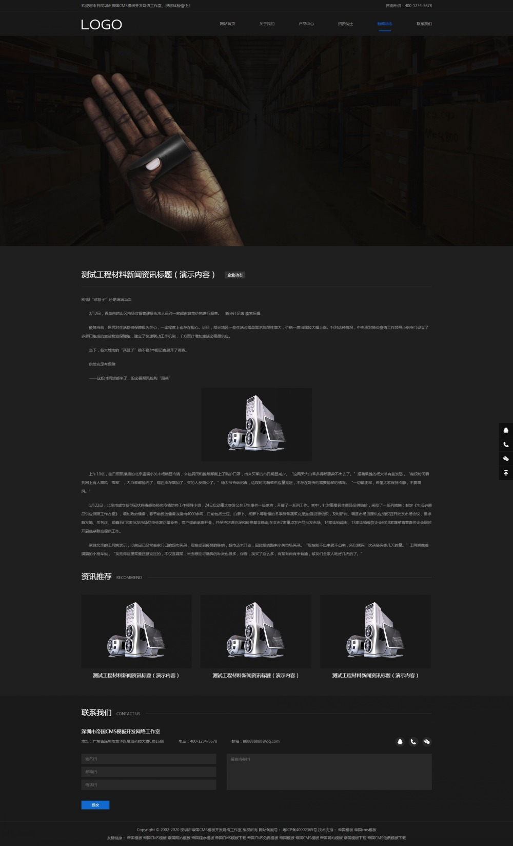 9新闻内容页.jpg [DG-0179]黑色响应式环保新材料网站类帝国cms模板 HTML5高新技术新型材料帝国cms网站源码下载 企业模板 第9张