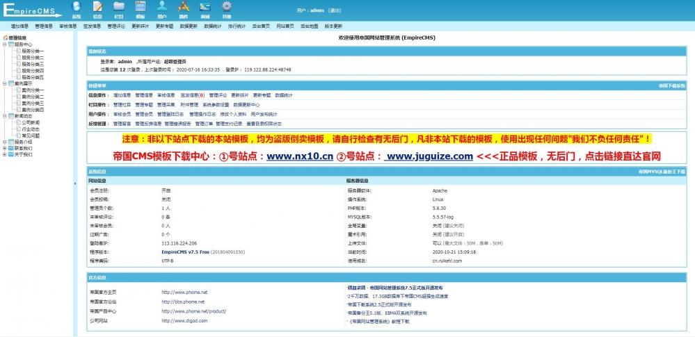 10后台首页.jpg [DG-0179]黑色响应式环保新材料网站类帝国cms模板 HTML5高新技术新型材料帝国cms网站源码下载 企业模板 第10张