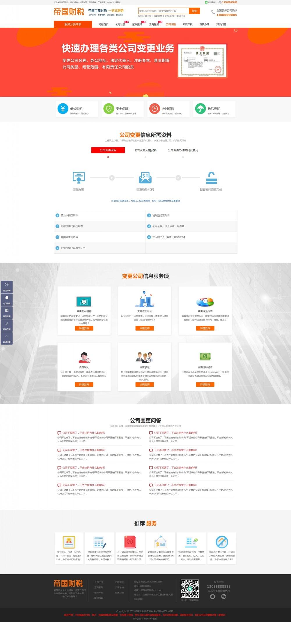 [DG-0181]注册公司记账报税帝国cms模板,商标注册财税财务帝国网站模板 企业模板 第5张