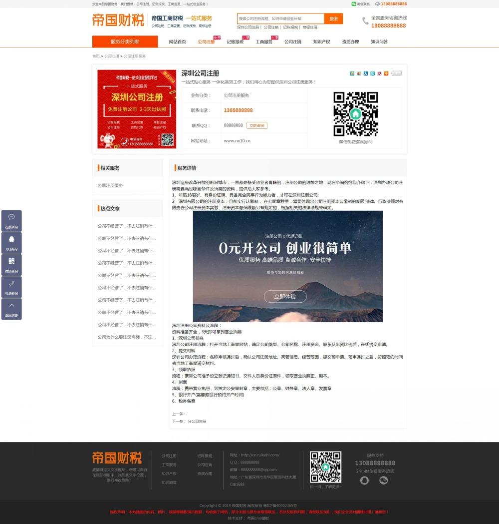 [DG-0181]注册公司记账报税帝国cms模板,商标注册财税财务帝国网站模板 企业模板 第7张