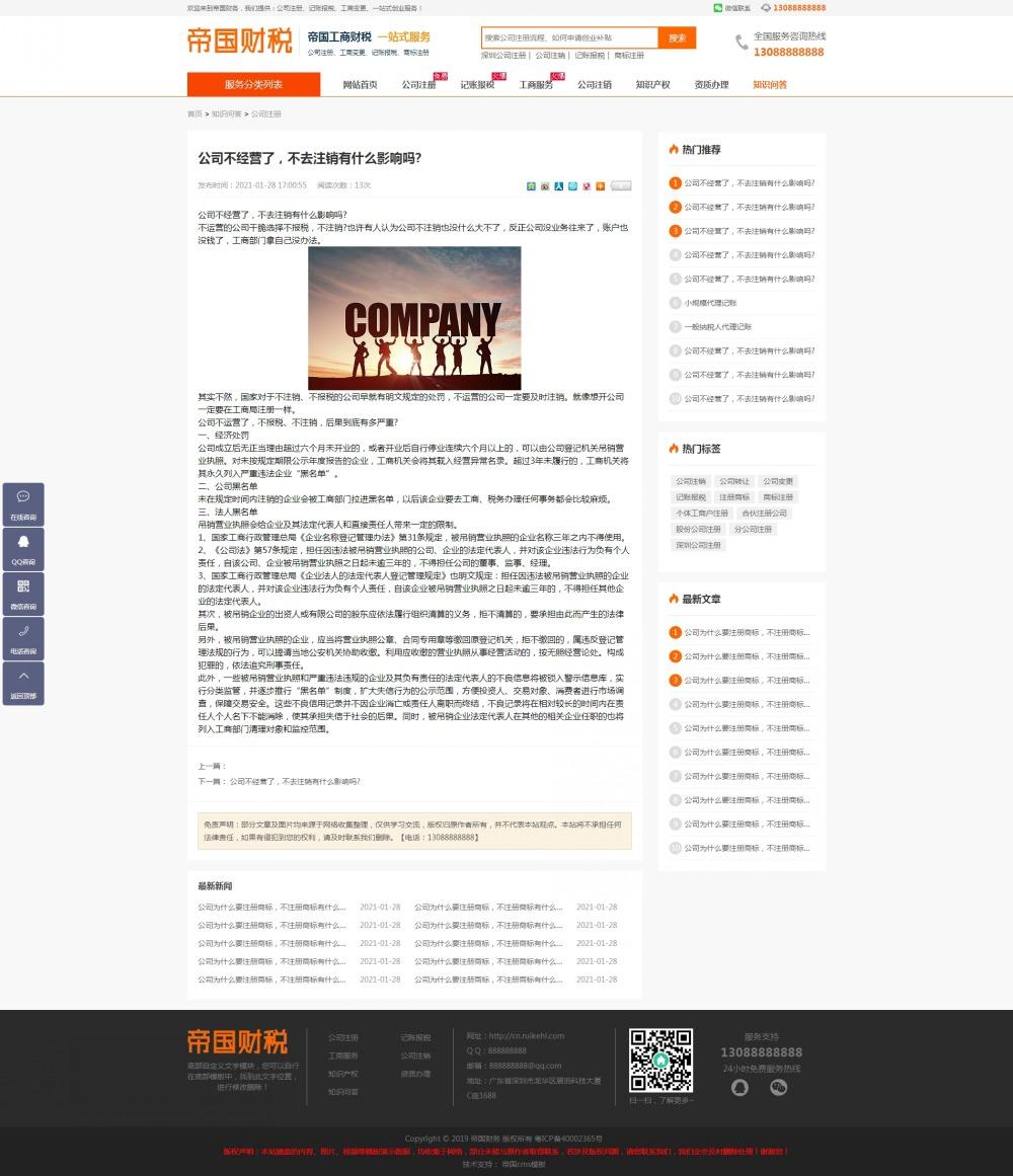 [DG-0181]注册公司记账报税帝国cms模板,商标注册财税财务帝国网站模板 企业模板 第8张