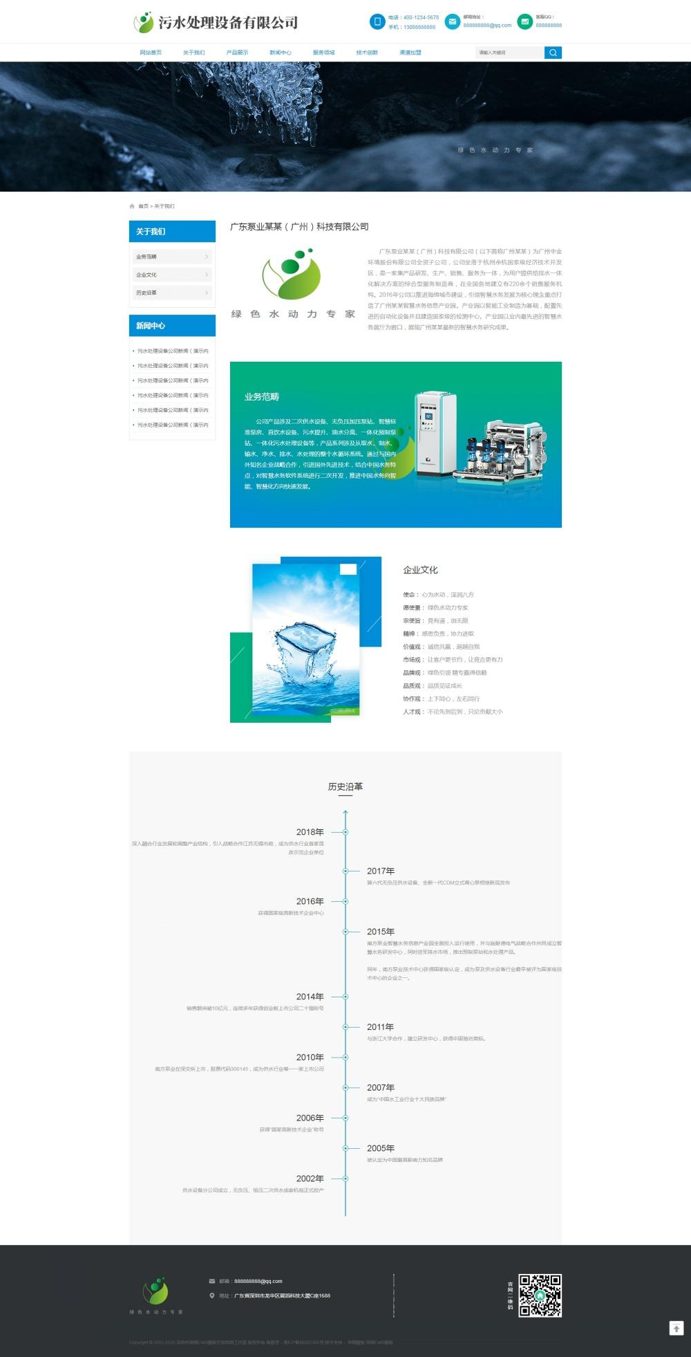 2关于我们.jpg [DG-0182]响应式环保污水处理设备类网站帝国cms模板 html5绿色环保设备帝国网站源码 企业模板 第2张
